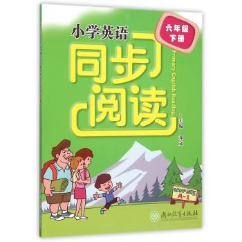 小学英语同步阅读(6下)