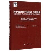 聚合物的裂解气相色谱-质谱图集(裂解色谱图热分析图与裂解产物的质谱图)(精)