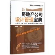 房地产公司设计管理宝典--概念方案初步施工图全程设计管理工作指南/房地产公司管理制度丛书