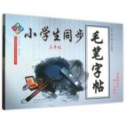 小学生同步毛笔字帖(3年级)
