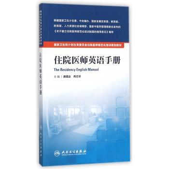 住院医师英语手册(国家卫生和计划生育委员会住院医师规范化培训规划教材)