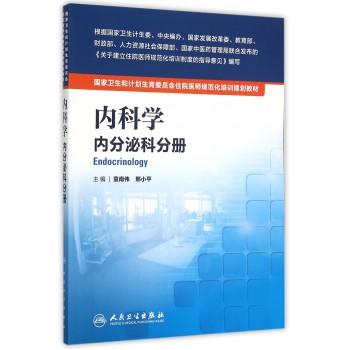 内科学(内分泌科分册国家卫生和计划生育委员会住院医师规范化培训规划教材)