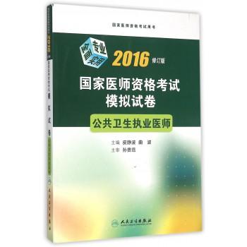 公共卫生执业医师(2016修订版国家医师资格考试模拟试卷)