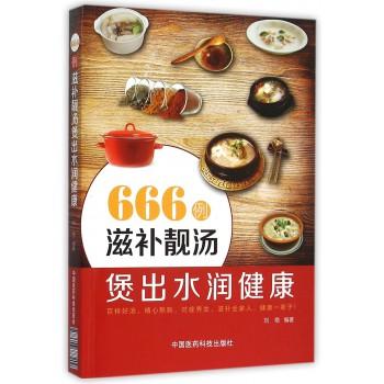 666例滋补靓汤煲出水润健康
