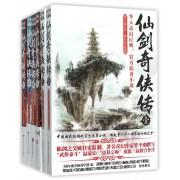仙剑奇侠传(1-6)(浙江专供)