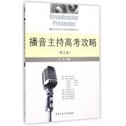 播音主持高考攻略(第2版)/播音与主持艺术专业考前辅导丛书