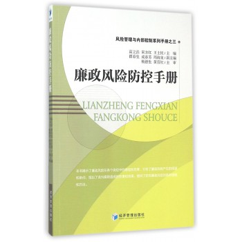 廉政风险防控手册/风险管理与内部控制系列手册