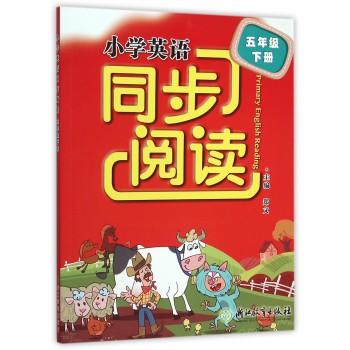小学英语同步阅读(5下)