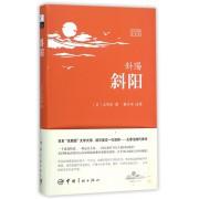 斜阳(日汉对照全译本)