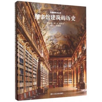 图书馆建筑的历史(精)/专题建筑史丛书