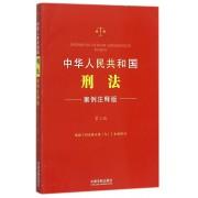 中华人民共和国刑法(案例注释版第3版)