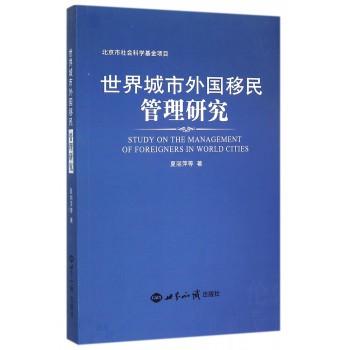 世界城市外国移民管理研究