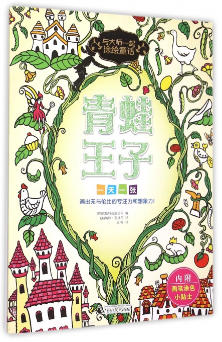 青蛙王子/与大师一起涂绘童话