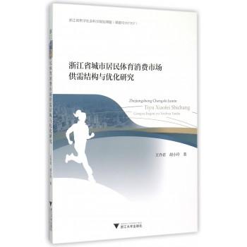 浙江省城市居民体育消费市场供需结构与优化研究