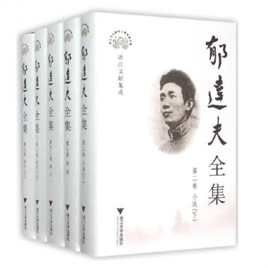 郁达夫全集(共12册)(精)