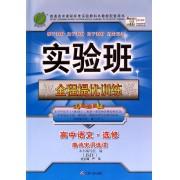 高中语文(选修唐诗宋词选读JSJY)/实验班全程提优训练