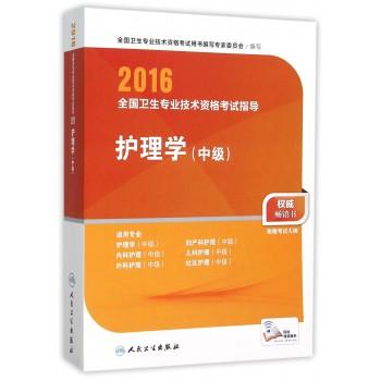护理学(中级)/2016全国卫生专业技术资格考试指导