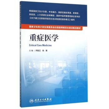 重症医学(国家卫生和计划生育委员会住院医师规范化培训规划教材)