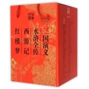 三国演义水浒全传西游记红楼梦(共4册)/古典文库