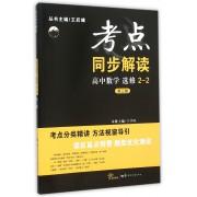 高中数学(选修2-2第3版新课标)/考点同步解读