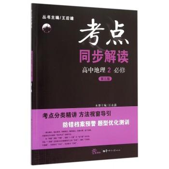 高中地理(2必修第3版新课标)/考点同步解读