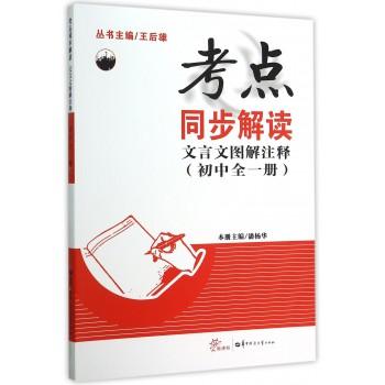 文言文图解注释(初中全1册新课标)/考点同步解读
