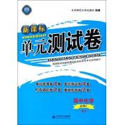 高中化学(必修2RJ)/新课标单元测试卷
