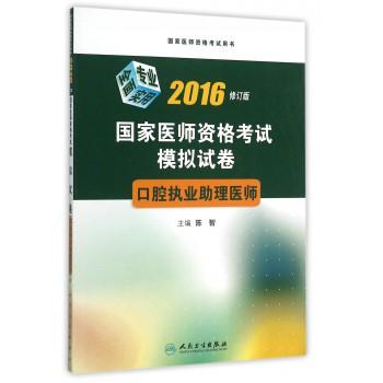 口腔执业助理医师(2016修订版国家医师资格考试模拟试卷)