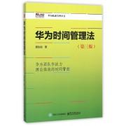 华为时间管理(第3版)/华为精准管理丛书