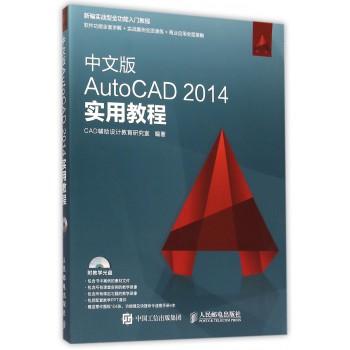 中文版AutoCAD2014实用教程(附光盘新编实战型全功能入门教程)