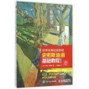 史密斯油画基础教程(修订版世界经典绘画教程)