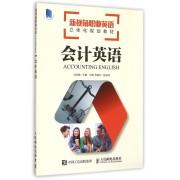 会计英语(新视角职业英语立体化规划教材)