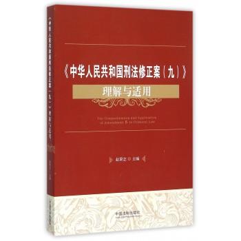 中华人民共和国刑法修正案<九>理解与适用