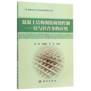 混凝土结构钢筋腐蚀控制--锌与锌合金的应用/中国腐蚀状况及控制战略研究丛书