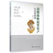 追缴腐败犯罪资产(从业者指南)
