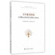 青年服务国家(北京联合大学APEC志愿者工作纪实)