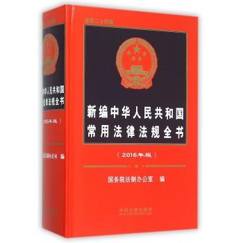 新编中华人民共和国常用法律法规全书(2016年版总第24版)(精)