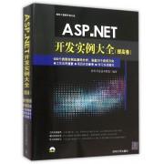 ASP.NET开发实例大全(附光盘提高卷)/软件工程师开发大系