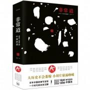 非常道(1840-1999的中国话语)(精)