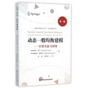 动态一般均衡建模--计算方法与应用(第2版)/DSGE模型系列/高级宏观经济学丛书