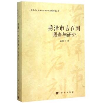 菏泽市古石刻调查与研究(精)/菏泽历史文化与中华古代文明研究丛书