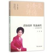 清扬端妍隽逸翩然--刘秀荣评传/中国京昆艺术家传记丛书