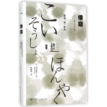 倭寇--海上历史(精)