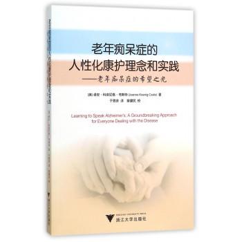 老年痴呆症的人性化康护理念和实践--老年痴呆症的希望之光