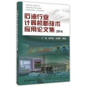 石油行业计算机新技术应用论文集(2014)