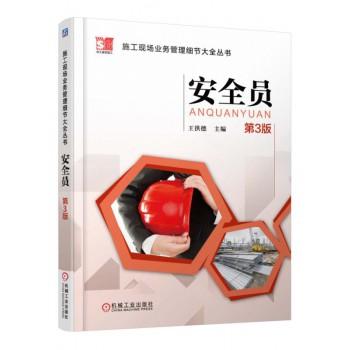 安全员(第3版)/施工现场业务管理细节大全丛书