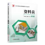 资料员(第3版)/施工现场业务管理细节大全丛书