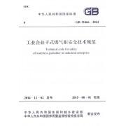 工业企业干式煤气柜安全技术规范(GB51066-2014)/中华人民共和国国家标准
