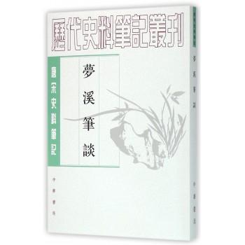 唐宋史料笔记丛刊:梦溪笔谈