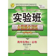高中生物(3必修稳态与环境JSJY)/实验班全程提优训练
